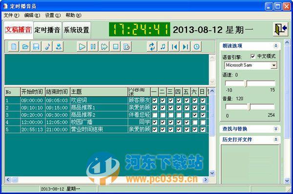 定时播音员(定时<a href=http://www.pc0359.cn/v/yuyinlangdu/ target=_blank class=infotextkey>语音播报</a>提醒) 5.91 官方正式版
