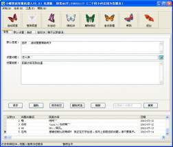 小蝶QQ机器人V5.03 中文安装版