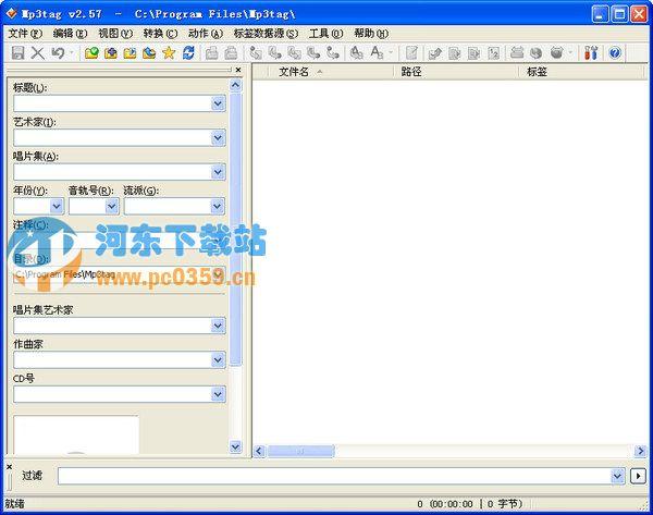 Mp3tag (MP3标签编辑) 2.87f 中文版