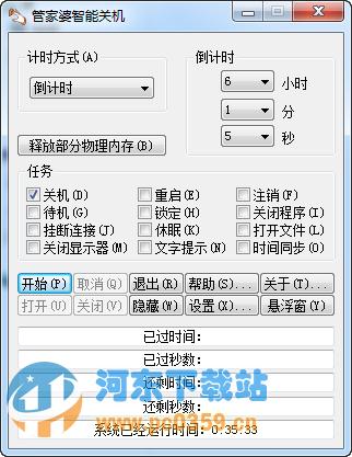 管家婆智能关机软件1.77 免费版