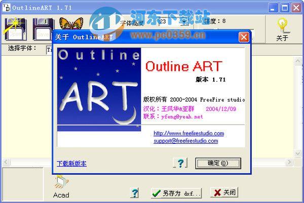 outlineartV1.71汉化版cad好看的图案图片
