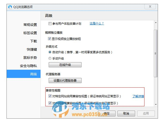 QQ浏览器 10.0.424.400 官方版