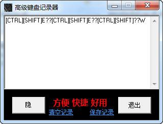 高级<a href=http://www.pc0359.cn/zt/jpjlq/ target=_blank class=infotextkey>键盘记录器</a> 1.0 绿色版