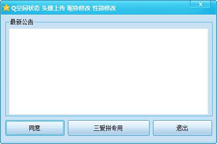 秋雨QQ空间批量头像上传工具 3.5 绿色版