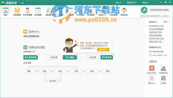 百卓优采采购管理软件 5.4.71.1 官方版