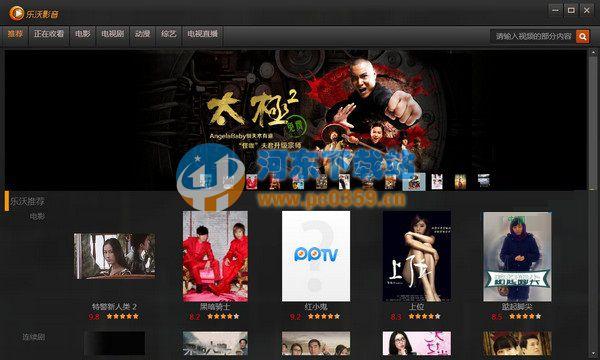 乐沃儿童影音 2.0.8 官方版