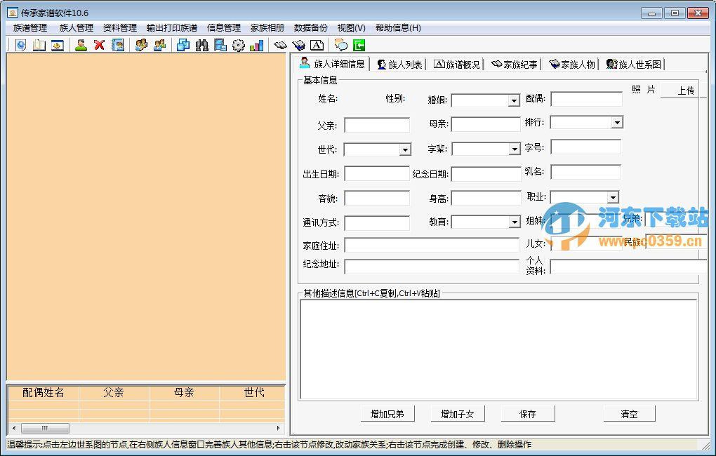 中华姓氏家谱软件(传承家谱管理软件) 15.95 绿色版