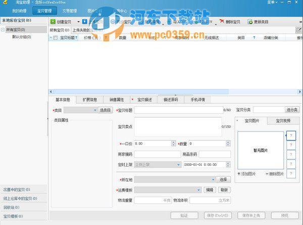 淘宝助理 6.2.1.0 官方版