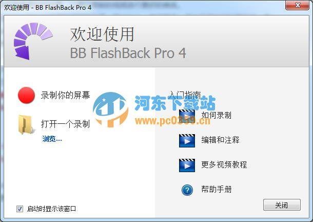BB FlashBack Pro(屏幕录像)