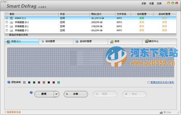 IObit SmartDefrag 6.0.1.0 中文版