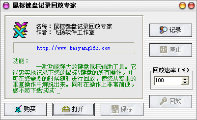 鼠标键盘记录回放专家v1.0绿色版