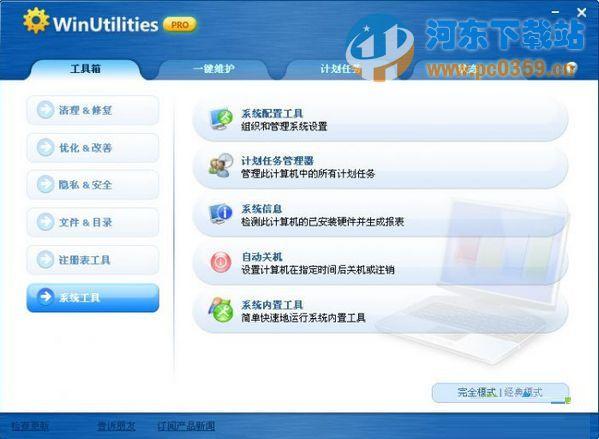 WinUtilities Pro(系统全能优化软件) 15.22 官方中文版