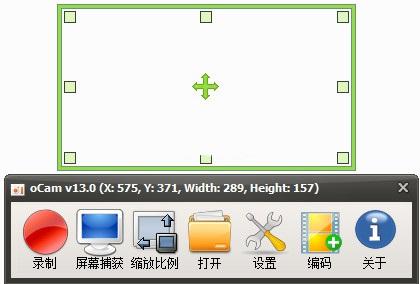 韩国免费屏幕录像软件 oCam 430.0 中文免费版