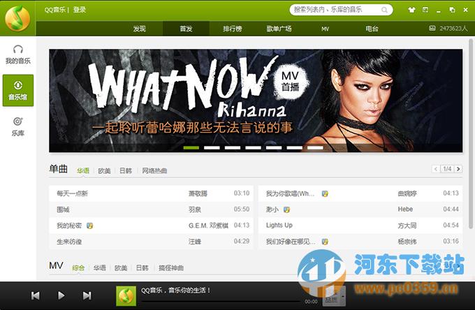 QQ音乐播放器 2015.11.74 去广告绿色版