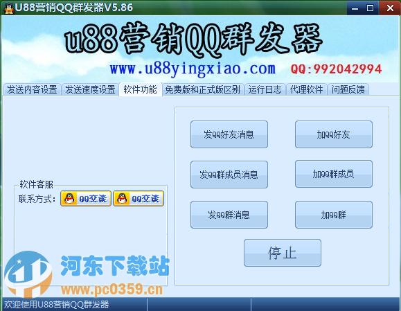 qq群发软件免费下载