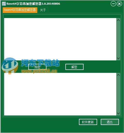 Base64字符串加密解密器
