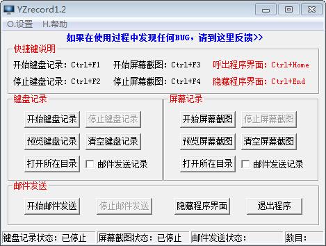宇宙屏幕<a href=http://www.pc0359.cn/zt/jpjlq/ target=_blank class=infotextkey>键盘记录器</a>1.2 绿色免费版