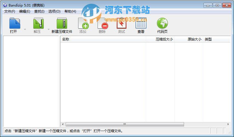 BandiZip(压缩/<a href=http://www.pc0359.cn/zt/yasuo/ target=_blank class=infotextkey>解压工具</a>)
