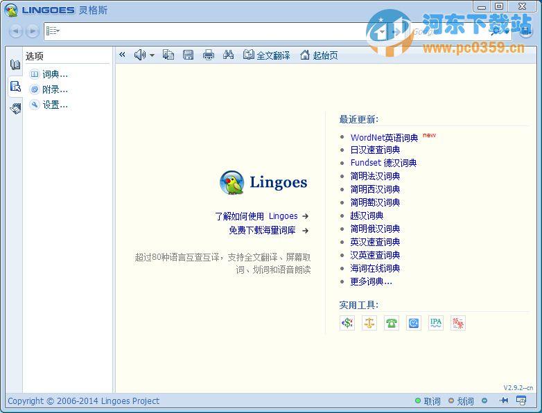 靈格斯翻譯家官方下載|Lingoes靈格斯詞霸 2.9