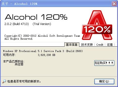 alcohol 120 破解版