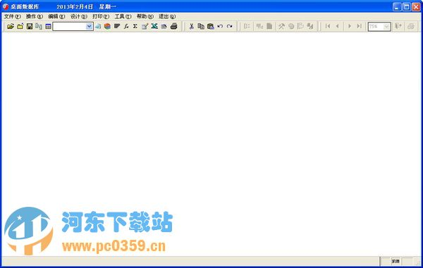 桌面数据库软件