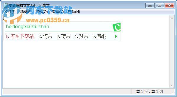 小晨拼音输入法下载 1.0.1 官方版 - 河东下载站