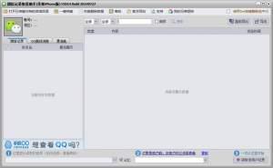 微信记录恢复助手 1.18.8213.1 iPhone版