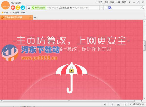 桔子浏览器