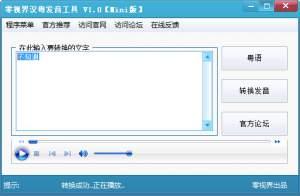 零视界汉粤发音工具 2.1.1 免费版