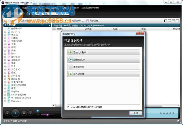 音乐文件管理工具