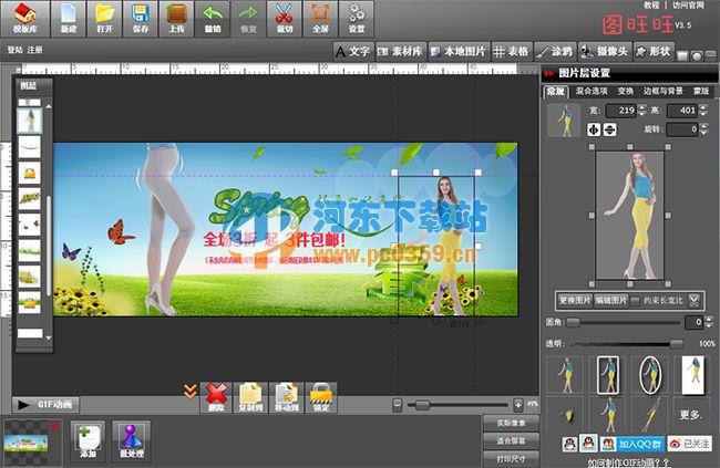 图旺旺<a href=http://www.pc0359.cn/k/zuoturj/ target=_blank class=infotextkey>制图软件</a>下载