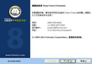 Deep Freeze (冰点还原精灵) 8.51 中文版