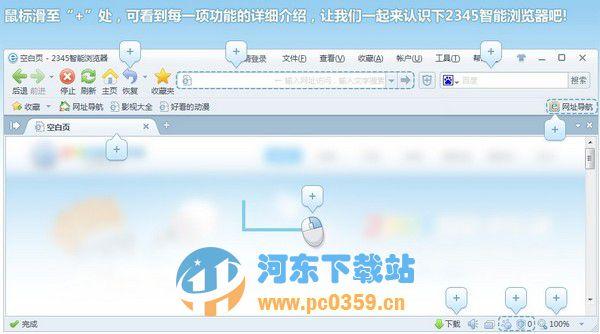 2345智能浏览器 9.7.0 官方版