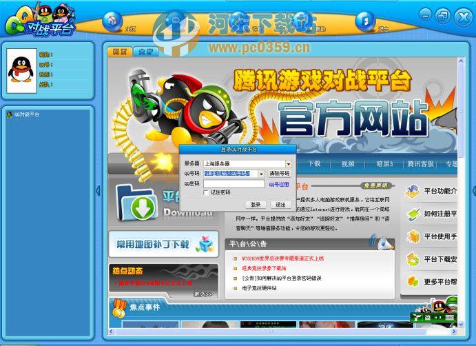 腾讯QQ对战平台 1.4.3.1710 官方安装版