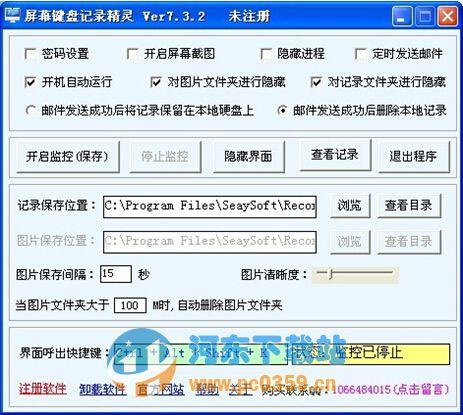 屏幕键盘记录精灵 7.9.1 官方版
