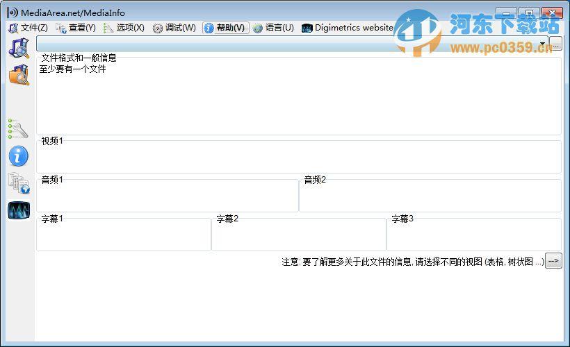 mediainfo中文版