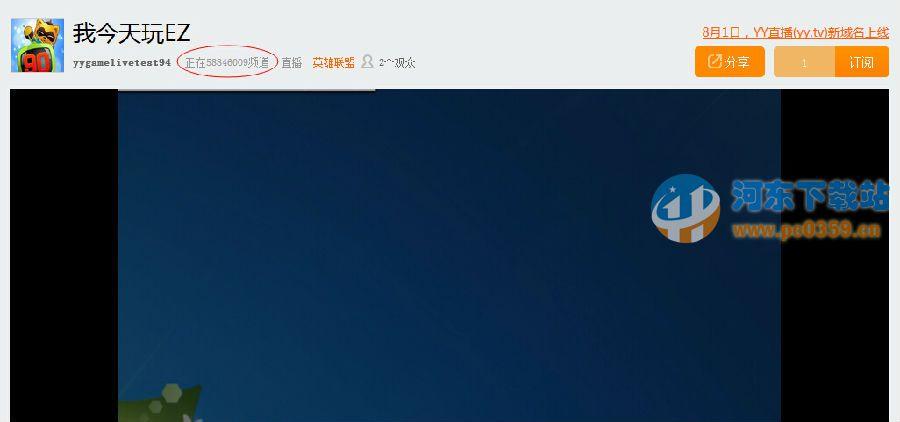 yy直播助手(YY游戏直播大厅) 2.16.1 官方最新版