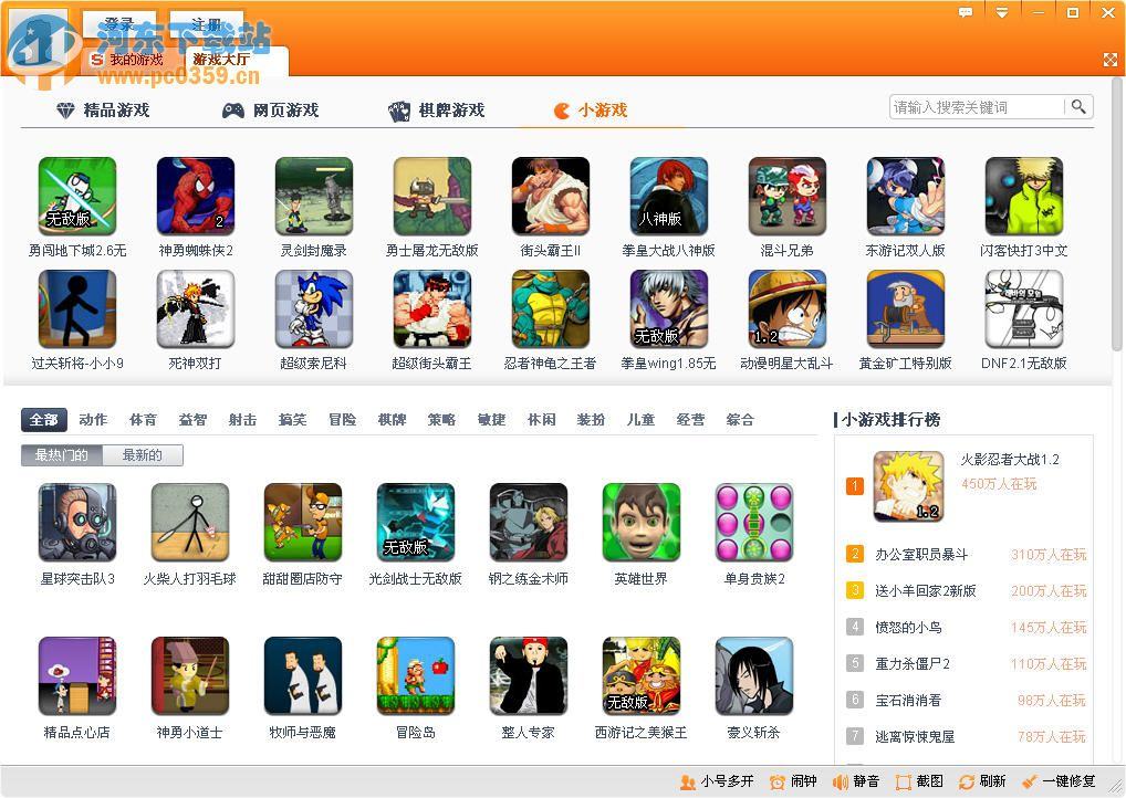 搜狗游戏大厅 4.2.1.3340 官方版