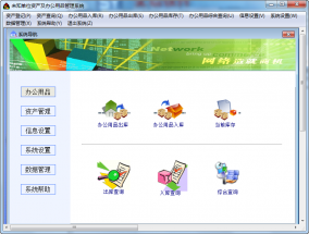实易办公用品管理系统 9.38 安装版