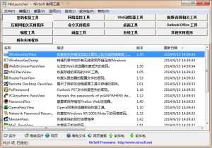 NirLauncher(NirSoft软件管理工具) 1.20.28 绿色版