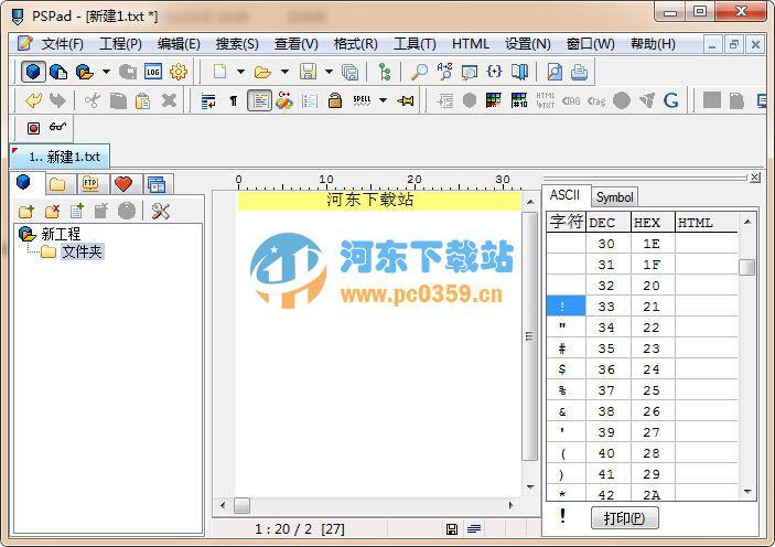 PSPad editor中文版