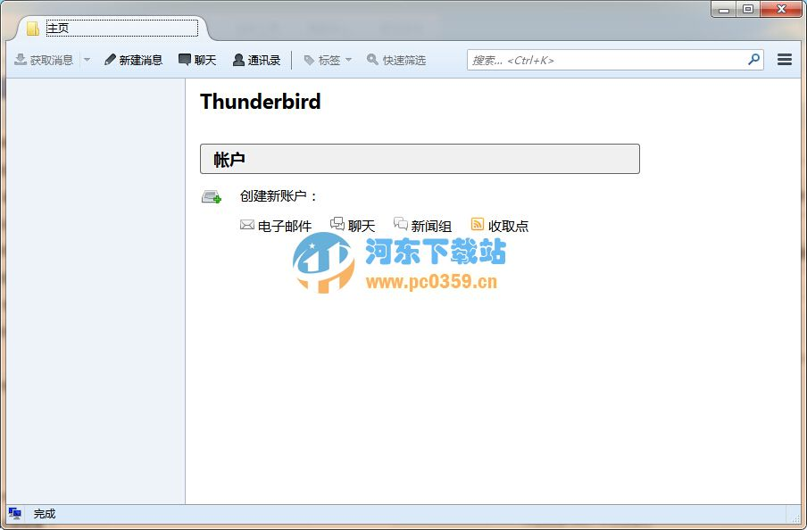 Thunderbird (雷鸟邮件客户端)