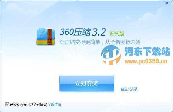 360压缩软件