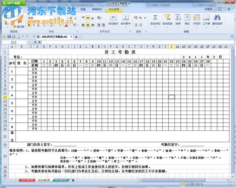 word考勤表2014下载 word模板