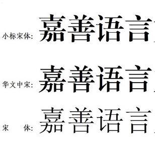 方正小标宋字体 官方标准版