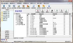 里诺仓库管理软件 6.61 单机版