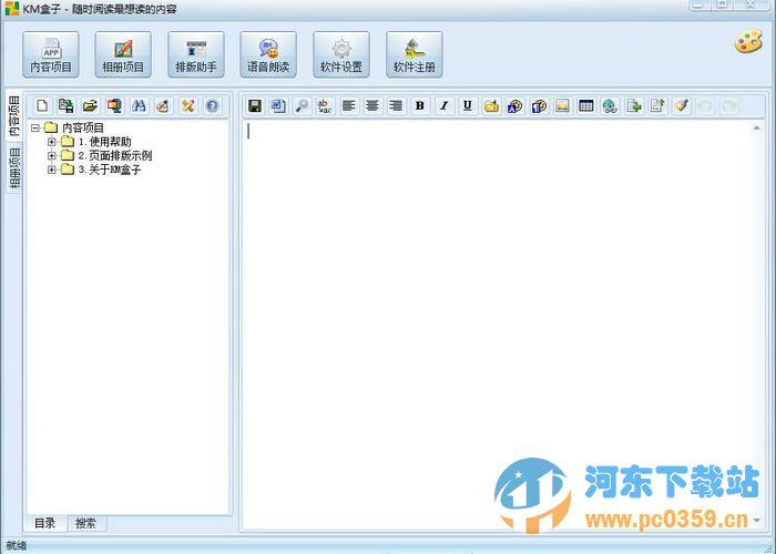 apk电子书制作软件