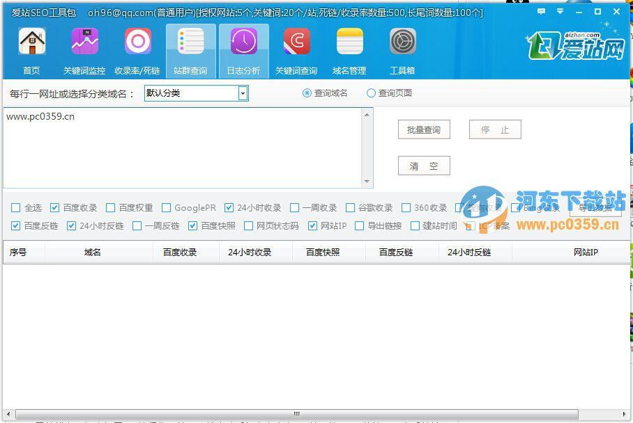 爱站seo工具包 1.11.10.1 官方版