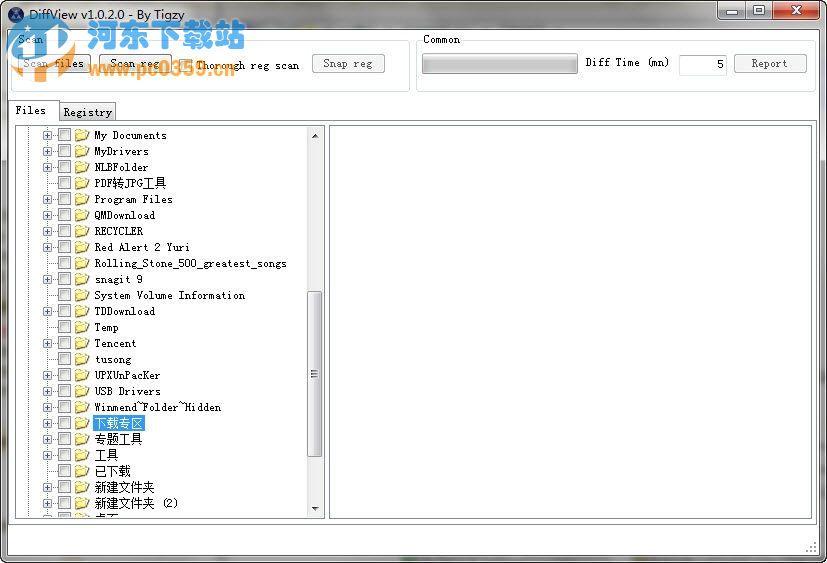 DiffView(监控文件和注册表)