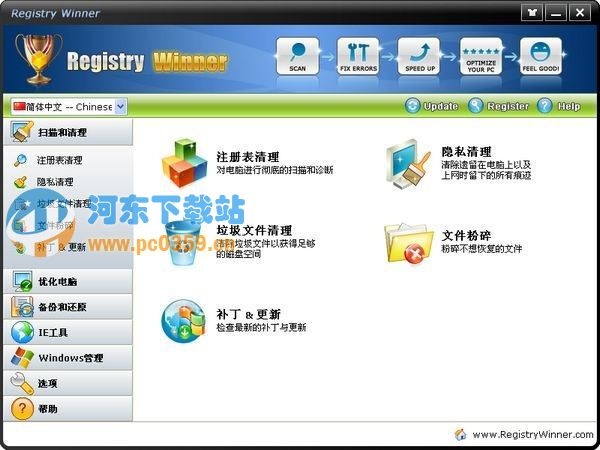 Registry Winner 6.9.9.6 中文免费版